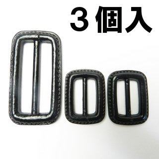 【現品限り】皮革風の黒色系バックルお得な3個セット/内径25mm・50mm/素材:プラスチック系/コート・ハンドメイド・手芸・コスプレに最適