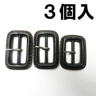【現品限り】皮革風のこげ茶色系ピン付バックル3個セット/内径25mm・30mm/本体:プラスチック系/ピン:メタル系/コスプレ・コートに最適