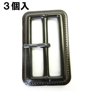 【3個入】皮革風のこげ茶色系ピン付バックル/内径50mm/本体:プラスチック系/ピン:メタル系/トレンチコート・スプリングコート・コスプレに最適