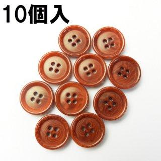 【10個入】赤色系オレンジ色ナットボタン/14mm/4穴/カジュアルシャツやカーディガンに最適