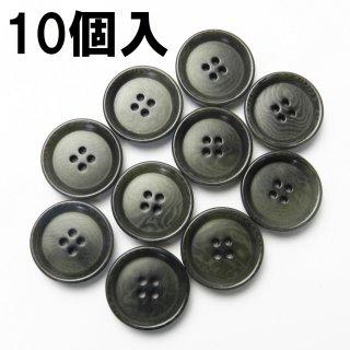 【10個入】グレー系緑色ナットボタン/19mm/4穴/カーディガンに最適