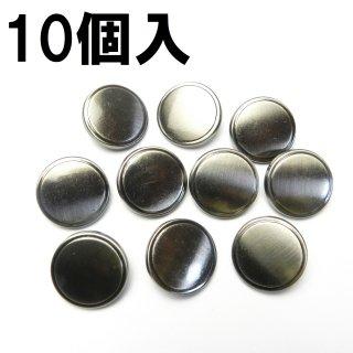 [10個入]シルバーブラック系メタルボタン/20mm/足つき/ハンドメイド雑貨やジャケットに最適
