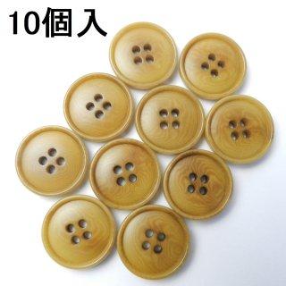 [10個入]キャメル系ナットボタン/20mm/4穴/スーツやジャケットに最適