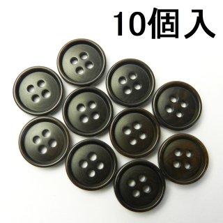 [10個入]こげ茶色系ナットボタン/15mm/4穴/ジャケット袖口・カーディガンに最適
