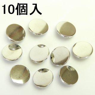 [10個入]シルバー系メタルボタン/20mm/足つき/ハンドメイド雑貨やジャケットに最適