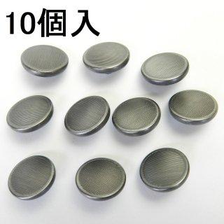 [10個入]シルバーブラック系メタルボタン/15mm/足つき/ハンドメイド雑貨やジャケット袖口に最適