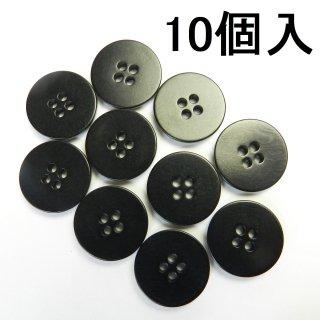 [10個入]黒色系ナットボタン/20mm/4穴/スーツやジャケットに最適