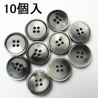 [10個入]黒色グレー系グラデーションボタン/20mm/4穴/スーツやジャケットに最適