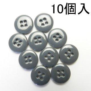 [10個入]グレー系ボタン/13.5mm/4穴/カジュアルシャツやカーディガンに最適