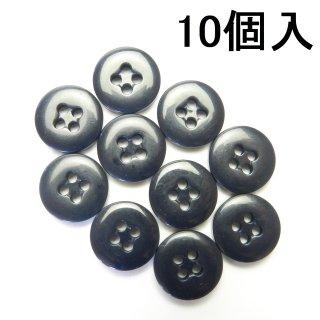 [10個入]紺色系ボタン/13.5mm/4穴/カジュアルシャツやカーディガンに最適