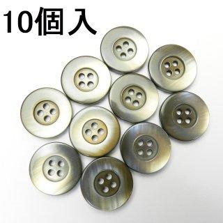 [10個入]茶色系の貝調ボタン/20mm/4穴/ジャケットやスーツ上着に最適