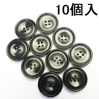 [10個入]黒色系の貝調ボタン/20mm/4穴/ジャケットやスーツ上着に最適
