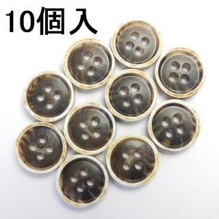 [10個入]茶色系の水牛調ボタン/15mm/4穴/ジャケット袖口・カーディガンに最適