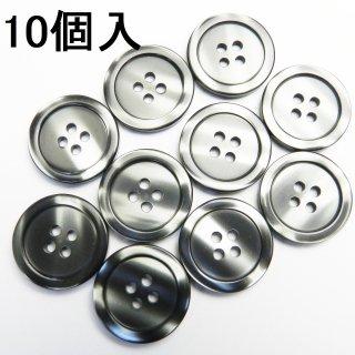 [10個入]グレー系の貝調ボタン/20mm/4穴/ジャケットやスーツ上着に最適