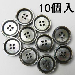 [10個入]黒色の本貝ボタン/14mm/4穴/ジャケット袖口・カーディガンに最適