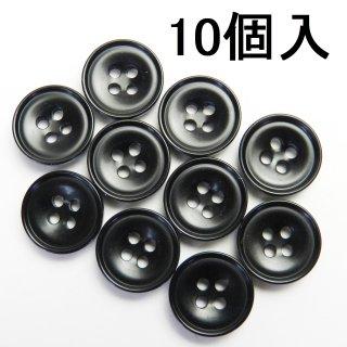 [10個入]黒色ボタン/14mm/4穴/ジャケット袖口・カーディガンに最適