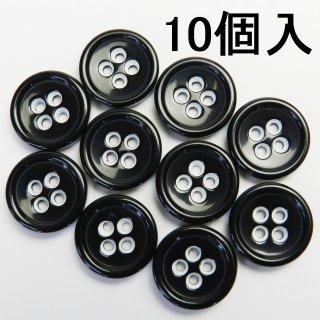 [10個入]黒地に白色タヌキ穴のプラスチックボタン/15mm/4穴/ジャケット袖口・カーディガンに最適