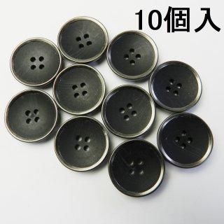 [10個入]水牛調の黒色系組み合わせボタン/23mm/4穴/コートに最適