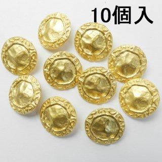 【10個入】円形の金色メタルボタン/18mm/足つき/手芸やブラウス・洋服に最適