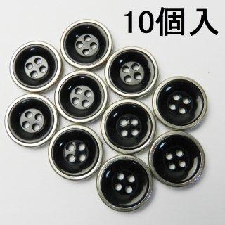[10個入]すり鉢状の黒色系組み合わせボタン/18mm/4穴/コート袖口・カーディガンに最適
