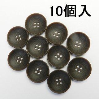 [10個入]茶色系ナット調ボタン/18mm/4穴/コート袖口やカーディガンに最適