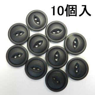 [10個入]黒色系猫目ボタン/18mm/2穴/コート袖口やカーディガンに最適