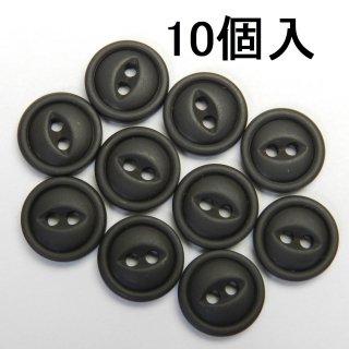 [10個入]こげ茶色系の猫目ボタン/11.5mm/2穴/シャツ・ブラウスに最適