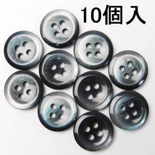 [10個入]黒色系の貝調ボタン/13mm/4穴/カジュアルシャツやポロシャツに最適