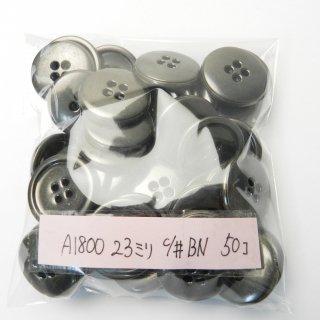 [50個入]ブラックニッケルのメタルかぶせボタン まとめてお得な50個!/23mm/4穴/ジャケットやスーツなどに最適