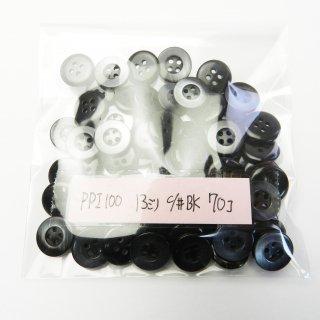 [70個入]黒色系の貝調ボタン まとめてお得な70個セット!/13mm/4穴/カジュアルシャツやポロシャツに最適
