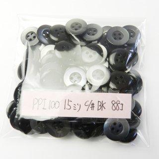 [88個入]黒色系の貝調ボタン まとめてお得な88個セット!/15mm/4穴/ジャケット袖口・カーディガンに最適