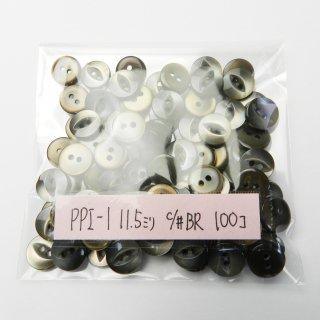 [100個入]茶色系の貝調猫目ボタン まとめてお得な100個セット!/11.5mm/2穴/シャツやブラウスに最適