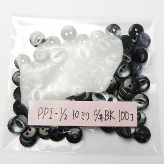 [100個入]黒色系の貝調猫目ボタン まとめてお得な100個セット!/10mm/2穴/ボタンダウンシャツや力ボタン(裏ボタン)に最適