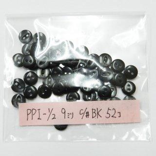 [52個入]黒色系の貝調猫目ボタン まとめてお得な52個セット!/9mm/2穴/力ボタン(裏ボタン)に最適