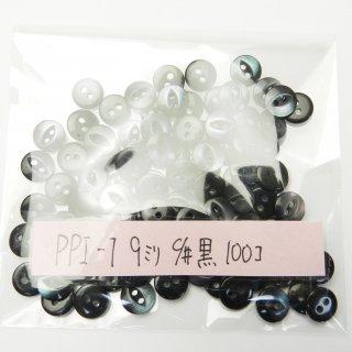 [100個入]黒色系の貝調猫目ボタン まとめてお得な100個セット!/9mm/2穴/力ボタン(裏ボタン)に最適