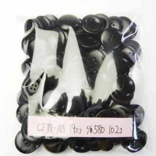 [102個入]すり鉢状の黒色系ナットボタン まとめてお得な102個セット/19mm/4穴/カーディガンなどに最適