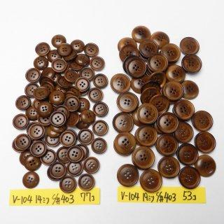 [130個入]焼き加工の茶色系ナットボタン まとめてお得な2サイズ詰め合わせ/14mm・19mm/4穴/ジャケットやスーツなどに最適