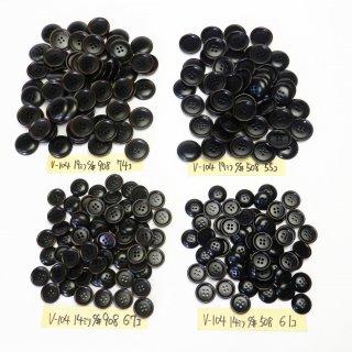[257個入]焼き加工のこげ茶色系ナットボタン まとめてお得な2色2サイズ詰め合わせ/14mm・19mm/4穴/ジャケットやスーツなどに最適