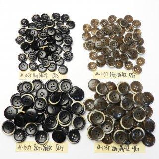 [212個入]本焼き加工黒色系・茶色系プラスチックボタン まとめてお得な2サイズ詰め合わせ/15・20mm/4穴/ジャケットやスーツなどに最適