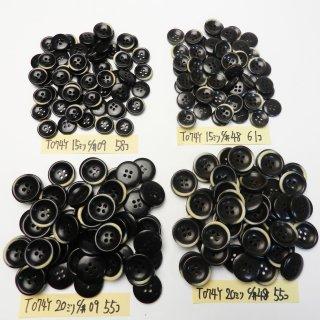 [229個入]本焼き加工黒色系・こげ茶色系プラスチックボタン まとめてお得な2サイズ詰め合わせ/15・20mm/4穴/ジャケットやスーツなどに最適