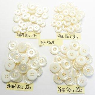 [103個入]白色・ベージュ色の貝調ボタン まとめてお得な4種類詰め合わせ/15・20mm/4穴/ジャケットやスーツなどに最適