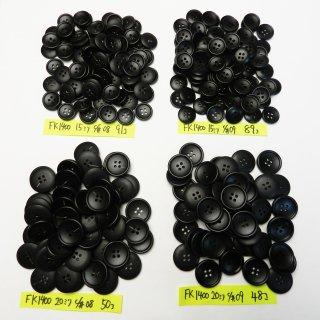 [278個入]黒色系ボタン・黒色系の水牛調ボタン まとめてお得な2サイズ詰め合わせ/15・20mm/4穴/ジャケットやスーツなどに最適