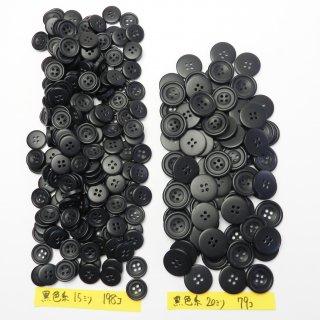 [277個入]黒色系ボタン まとめてお得な2サイズ詰め合わせ/15・20mm/4穴/ジャケットやスーツなどに最適