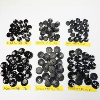 [159個入]黒色ボタン・水牛調の黒色ボタン まとめてお得な6種類詰め合わせ/15・20mm/4穴/ジャケットやスーツなどに最適