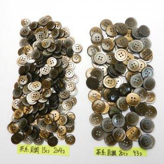 [297個入]茶色系の貝調ボタン まとめてお得な2サイズ詰め合わせ/15・20mm/4穴/ジャケットやスーツなどに最適