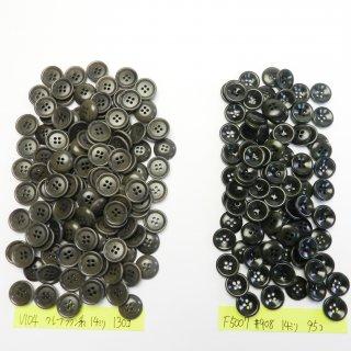 [225個入]グレーブラウン系・緑色系ナットボタン まとめてお得な2色詰め合わせ/14mm/4穴/スーツやジャケットの袖口・カーディガンに最適