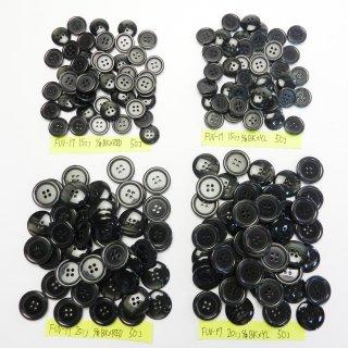 [200個入]黒色系の貝調ボタン まとめてお得な4種類詰め合わせ/15・20mm/4穴/ジャケットやスーツなどに最適