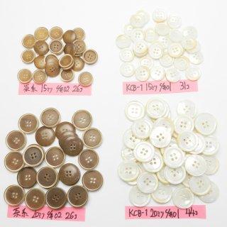 [127個入]焼き加工の茶色系・焼き加工の貝調ボタン まとめてお得な4種類詰め合わせ/15・20mm/4穴/ジャケットやスーツなどに最適