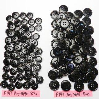 [157個入]こげ茶色系水牛調ボタン まとめてお得な2サイズ詰め合わせ/15・20mm/4穴/ジャケットやスーツなどに最適