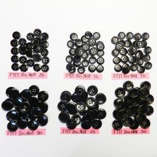 [172個入]黒色ボタン・茶色系・紺色系水牛調ボタン まとめてお得な6種類詰め合わせ/15・20mm/4穴/ジャケットやスーツなどに最適